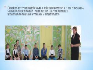 Профилактическая беседа с обучающимися 1 - 4 классов