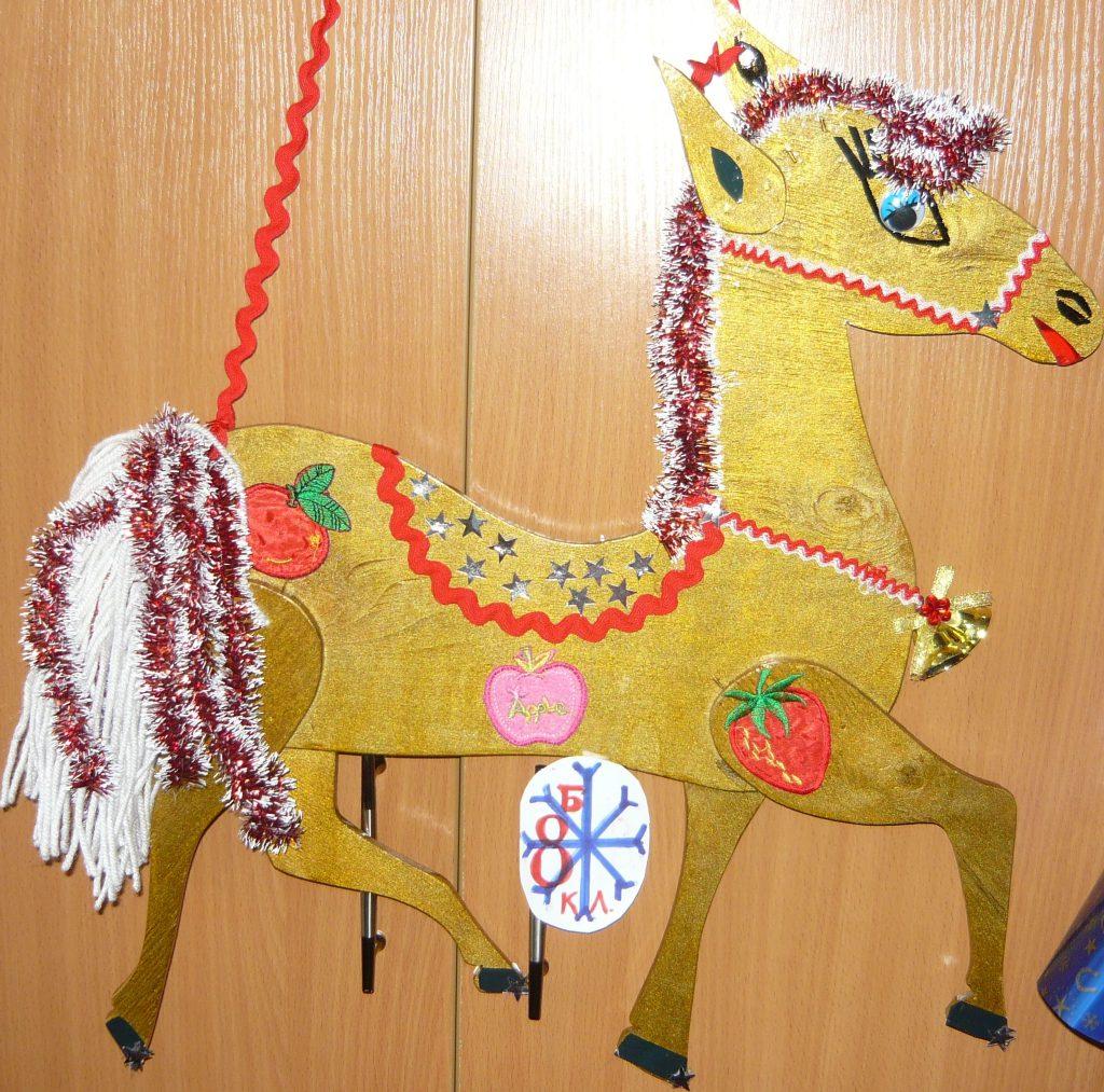 лошадка 8б класс