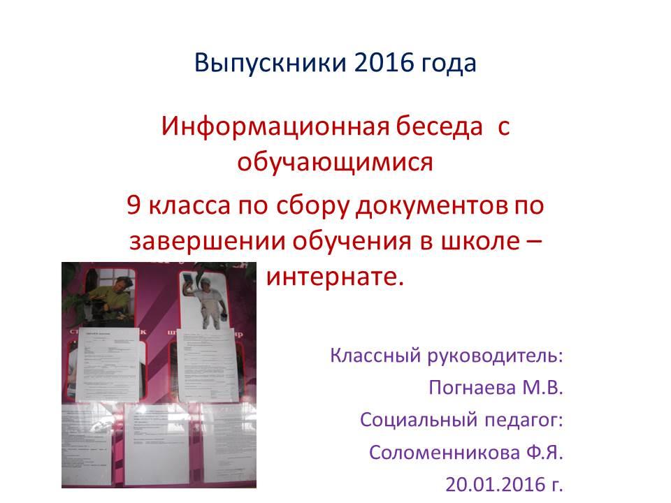 Документы для дальнейшей учебы 2016 года