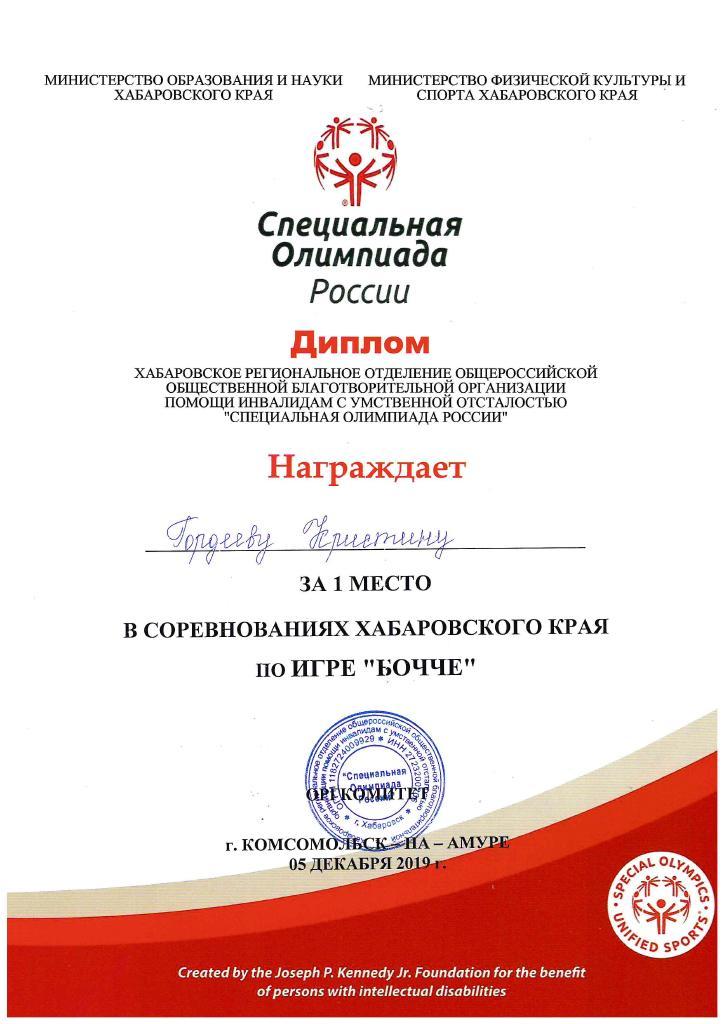 doc00205920191209060129_001