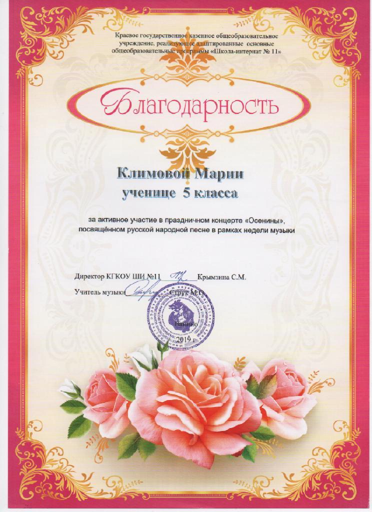 Благ Климова