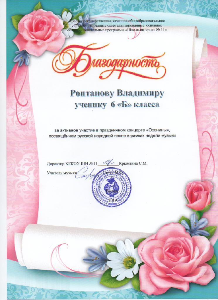 Благ Роптанову