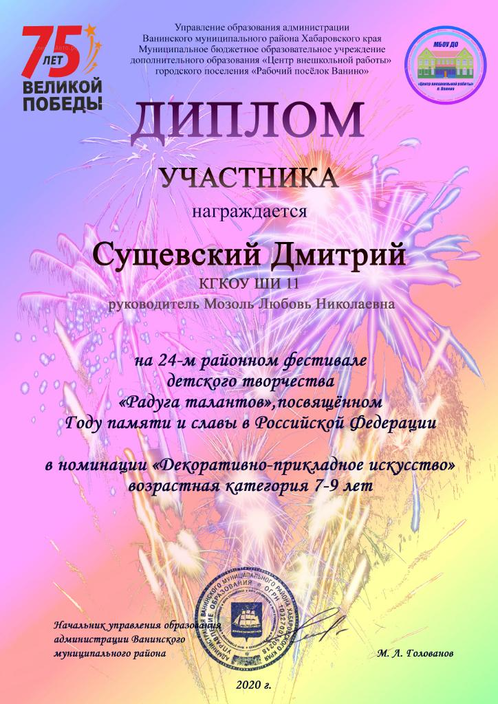 Сущевский