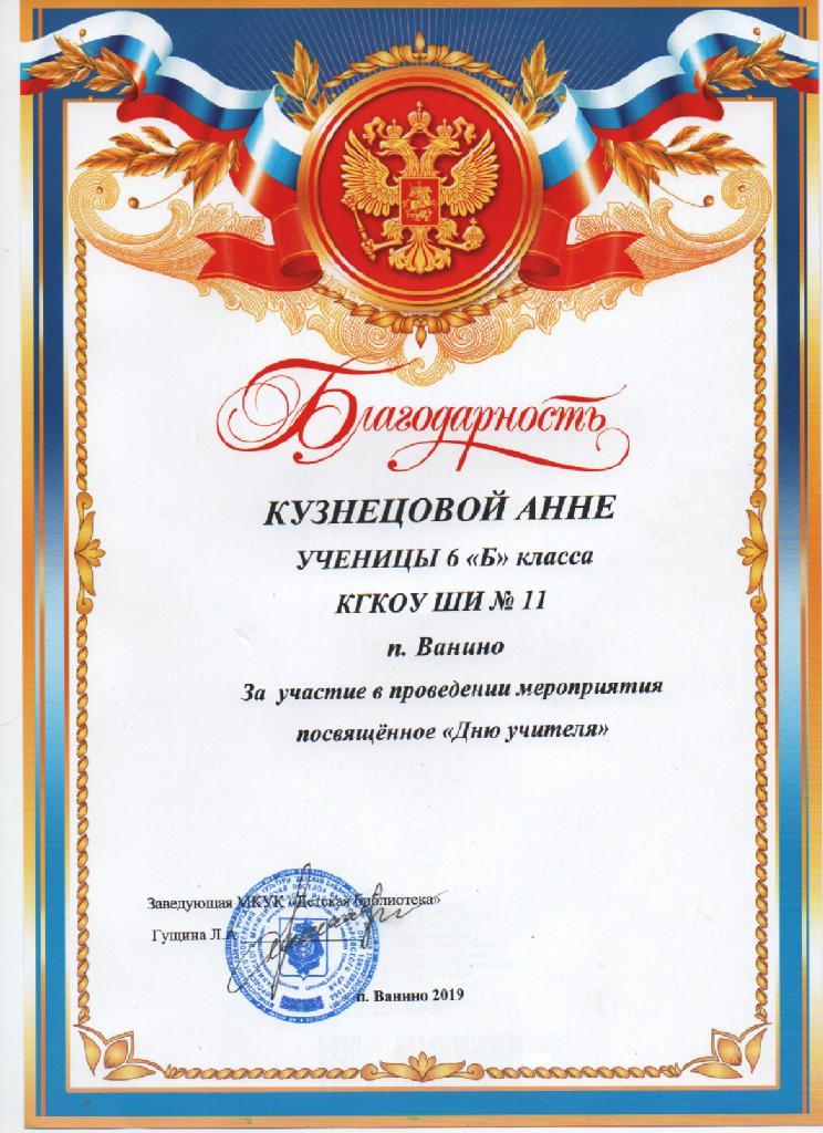 благодарность Кузнецовой библ