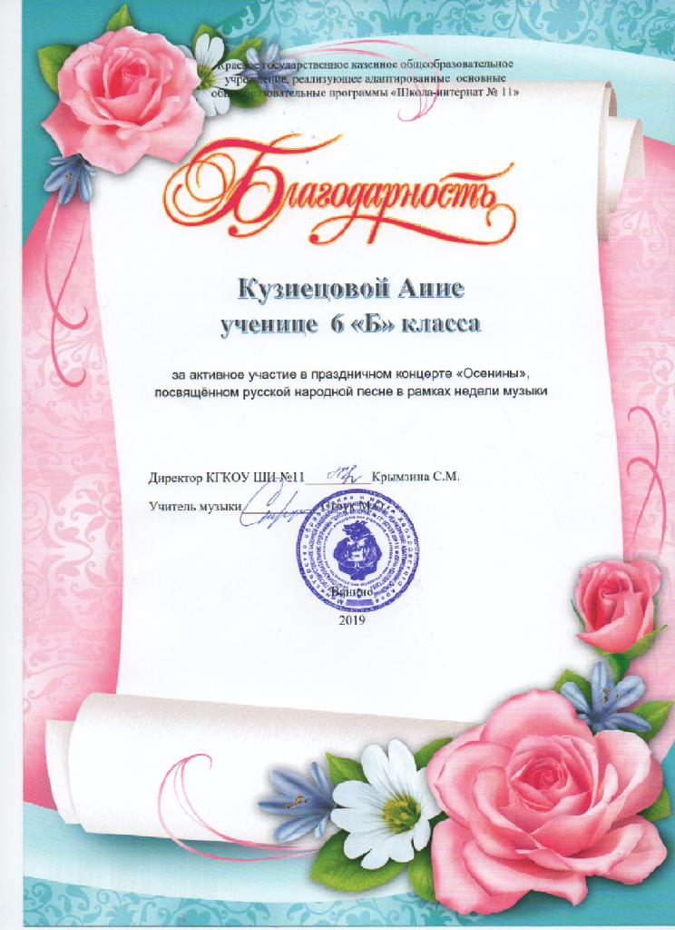 благ Кузнецовой