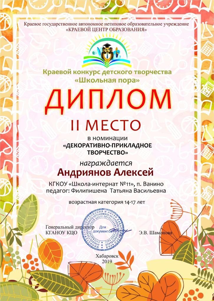 2. Андриянов