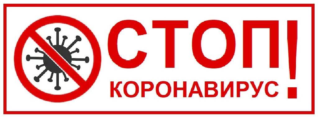 stopcoronavirus