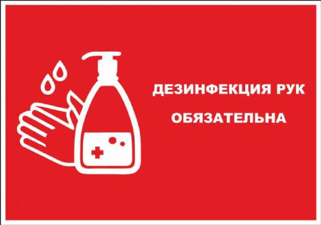 tablichki-koronavirus-dezinfekcia