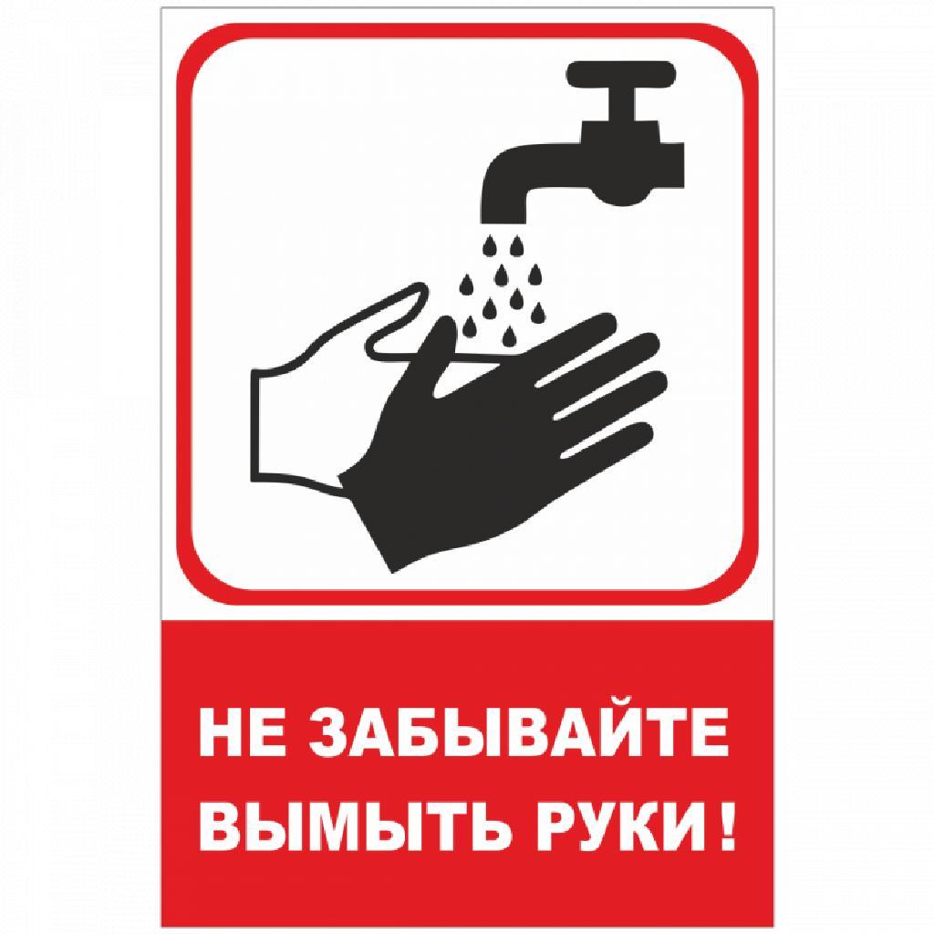 tablichki-koronavirus-moyte-ruki