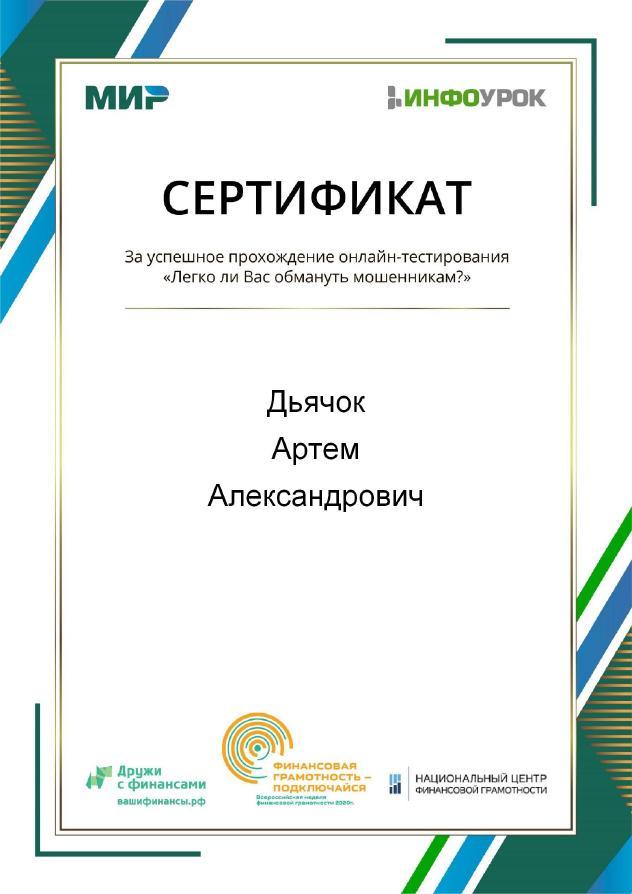 Сертификат Дьячок Артем