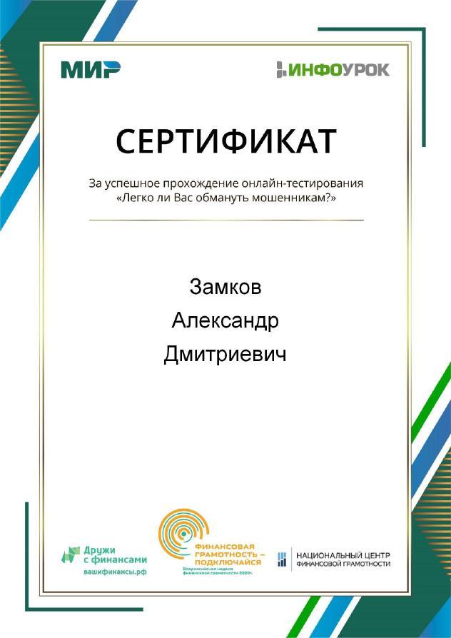 Сертификат Замков Александр