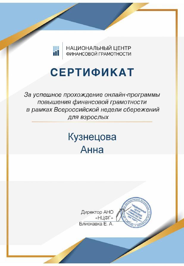 Сертификат Кузнецова Анна