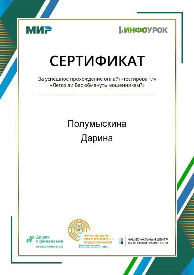 Сертификат Полумыскина Дарина