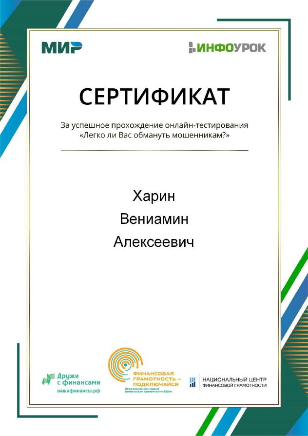 Сертификат Харин В.