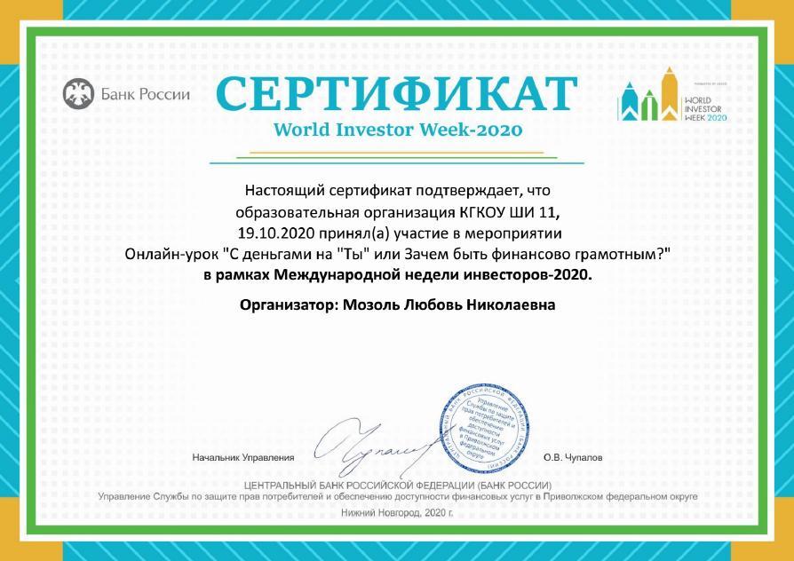 LOLwiw_20201019145602023_sert 8А класс