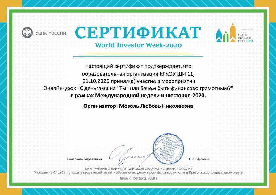 LOLwiw_20201021150102652_sert 8Б класс