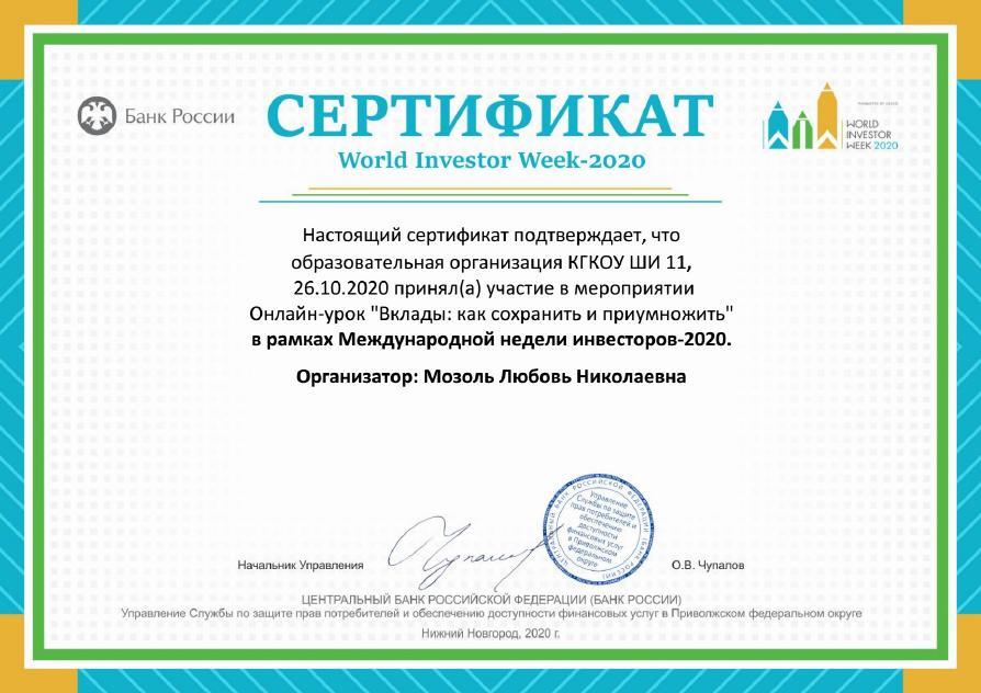 LOLwiw_20201026124604932_sert 9А класс