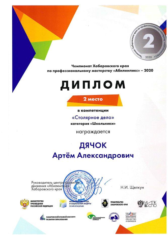 Диплом Дячок 2 место