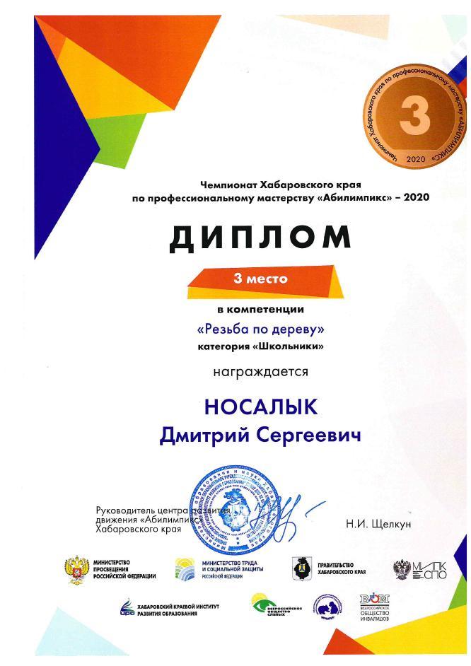 Диплом Носалык 3 место