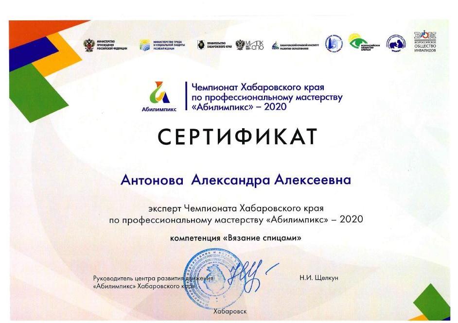 Сертификат Антонова А.А.