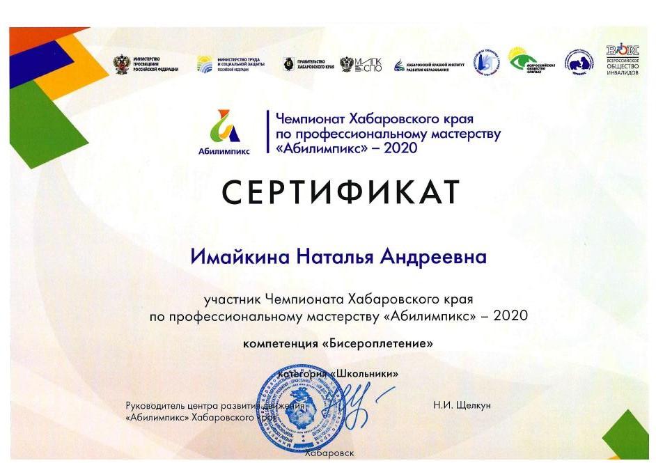 Сертификат Имайкина Наталья