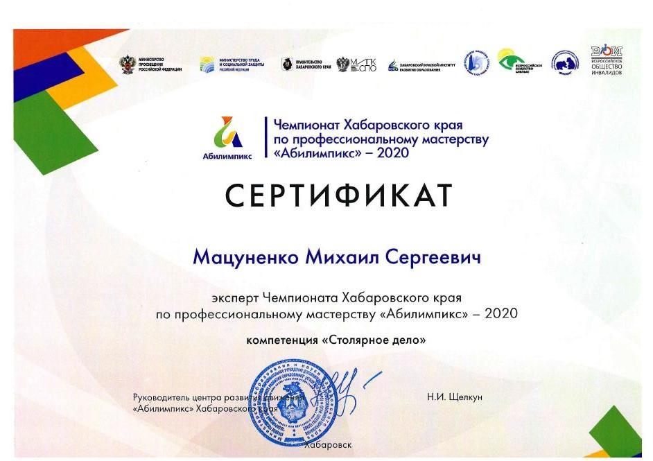 Сертификат Мацуненко М.С.