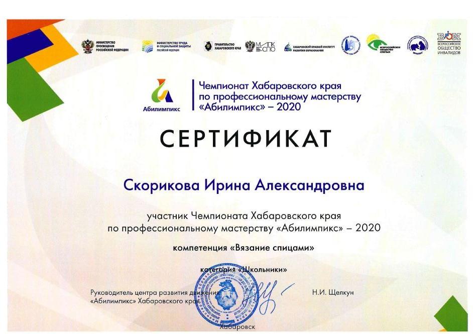 Сертификат Скорикова Ира
