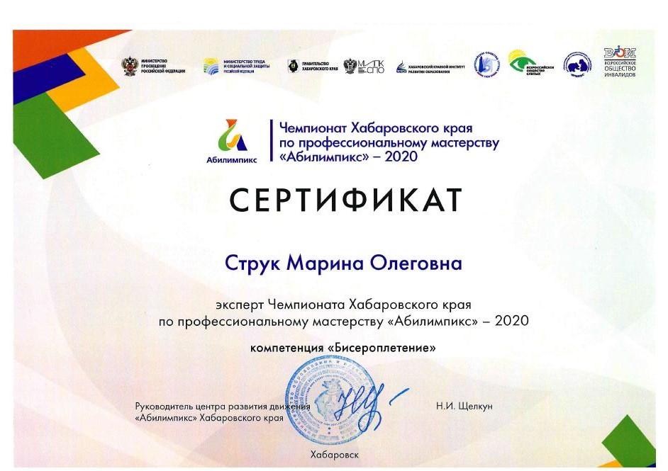 Сертификат Струк М.О.