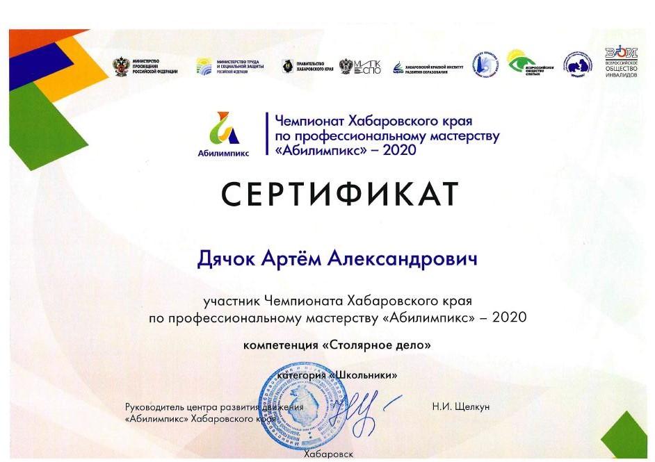 Сертифика Дячок